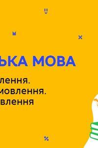 Онлайн урок 8 класс Укр мова. Развитие речи. Стили и темы речи. Требования к речи (Нед.8:ЧТ)