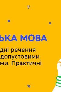 Онлайн урок 9 клас Українська мова. Складнопідрядні речення з підрядними допустовими (Тиж.8:ЧТ)