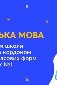 Онлайн урок 8 класс Английский язык. Школьная жизнь в Украине и за рубежом. Урок 1 (Нед.8:ПТ)
