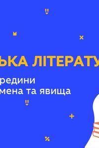 Онлайн урок 9 класс Украинская литература. Литература середины XIX века: имена и явления (Нед.8:ПТ)