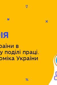 Онлайн урок 11 класс География. Экономика Украины в международном разрезе труда. Современная экономика Украины (Нед.5:ВТ)