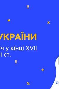 Онлайн урок 8 класс История Украины. Запорожская Сечь в конце XVII - начале XVIII века (Нед.5:ПН)