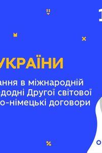 Онлайн урок 10 класс История Украины. Украинский вопрос в международной политике перед 2-ой мировой войной (Нед.5:ПН)