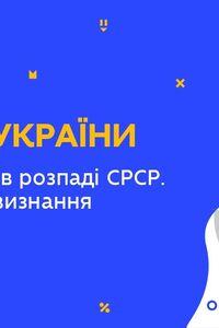 Онлайн урок 11 клас Історія України. Роль України в розпаді СРСР. Міжнародне визнання (Тиж.5:ПН)
