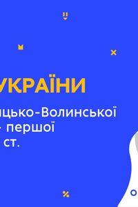 Онлайн урок 7 класс История Украины. Культура Галицко-Волынского государства (Нед.5:ПН)