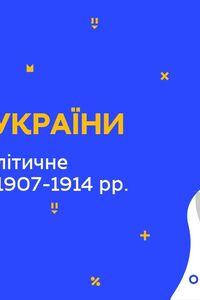 Онлайн урок 9 класс История Украины. Общественно-политическое положение в 1907-1914 гг. (Нед.5:ПН)