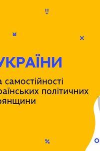 Онлайн урок 9 класс История Украины. Идеи автономии и самостоятельности в программах (Нед.5:ВТ)