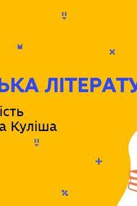 Онлайн урок 9 клас Українська мова. Життя і творчість Пантелеймона Куліша (Тиж.5:ВТ)