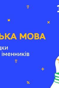 Онлайн урок 10 класс Укр мова. Сложные случаи склонения существительных (Нед.5:ПН)
