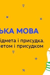 Онлайн урок 8 класс Укр мова. Согласование подлежащего и сказуемого. Тире между подлежащим и сказуемым (Нед.5:ВТ)