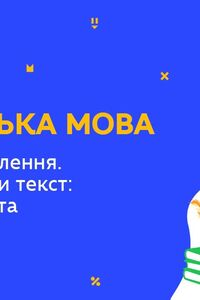 Онлайн урок 9 клас Українська мова. Розвиток мовлення. Як створювати текст: тема, ідея, мета (Тиж.5:ПН)