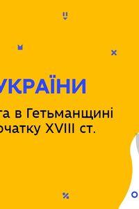 Онлайн урок 8 класс История Украины. Наука и образование в Гетманщине (Нед.5:ВТ)