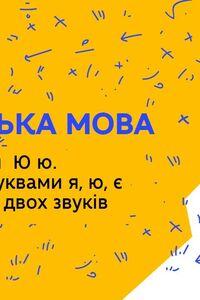 Онлайн урок 1 класс Укр мова. Алфавит. Буквы Ю ю. Обозначение буквами я, ю, е (Нед.2:ЧТ)