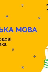 Онлайн урок 10 класс Укр мова. Параллельные родовые формы существительного (Нед.5:ЧТ)