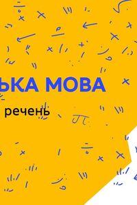 Онлайн урок 2 клас Українська мова. Речення. Види речень (Тиж.2:ЧТ)