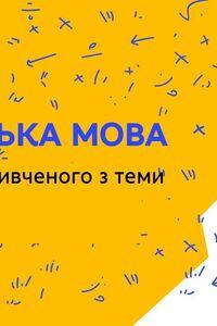 """Онлайн урок 3 клас Українська мова. Закріплення вивченого з теми """"Дієслово"""" (Тиж.2:ЧТ)"""