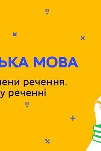Онлайн урок 8 класс Укр мова. Второстепенные члены предложения. Порядок слов в предложении (Нед.5:ЧТ)
