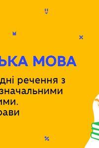 Онлайн урок 9 клас Українська мова. Складнопідрядні речення з підрядними (Тиж.5:ЧТ)