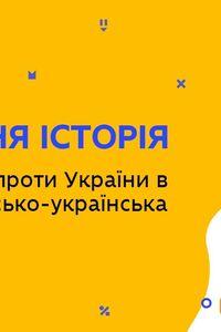 Онлайн урок 11 клас Всесвітня історія. Агресія Росії проти України в 2014 р.Російсько-українська війна (Тиж.5:ЧТ)