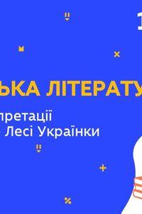 """Онлайн урок 10 класс Украинская литература. Современные интерпретации """"Лесной песни"""" Леси Украинки (Нед.5:ЧТ)"""