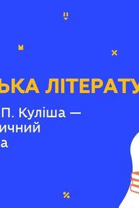 Онлайн урок 9 класс Украинская литература. «Черная рада» П. Кулиша - первый исторический роман-хроника (Нед.5:ПТ)