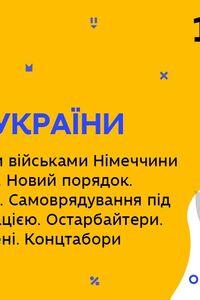 Онлайн урок 10 класс История Украины. Оккупация Украины войсками Германии и ее союзниками (Нед.9:ПН)