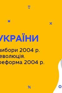 Онлайн урок 11 класс История Украины. Президентские выборы 2004 г. Оранжевая революция (Нед.9:ПН)