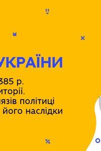 Онлайн урок 7 класс История Украины. Кревская уния 1385 и украинские территории. (Нед.9:ПН)