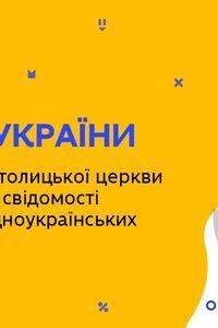Онлайн урок 9 клас Історія України. Вплив греко-католицької церкви на формування свідомості (Тиж.9:ПН)