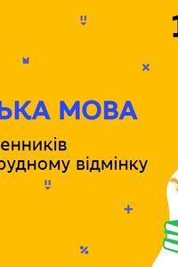 Онлайн урок 10 класс Укр мова. Окончание существительных ІІІ склонения в творительном падеже (Нед.9:ПН)