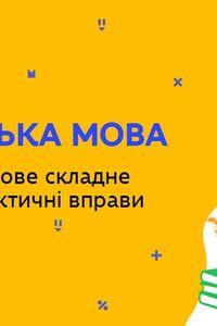 Онлайн урок 9 клас Українська мова. Безсполучникове складне речення. Практичні вправи (Тиж.9:ПН)