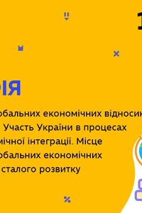 Онлайн урок 10 класс География. Украина в системе глобальных экономических отношений (Нед.10:СР)