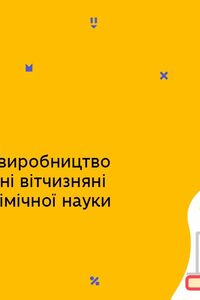 Онлайн урок 9 класс Химия. Химическая наука и производство в Украине (Нед.10:СР)