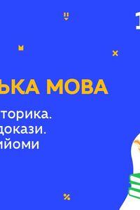 Онлайн урок 10 класс Укр мова. Практическая риторика. Аргументы и доказательства. Полемические приемы (Нед.10:ЧТ)
