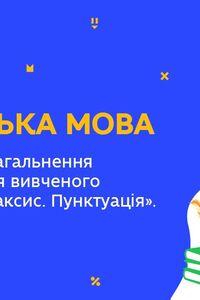 """Онлайн урок 5 клас Українська мова. Повторення з розділу """"Синтаксис. Пунктуація"""". Урок 2 (Тиж.10:ЧТ)"""