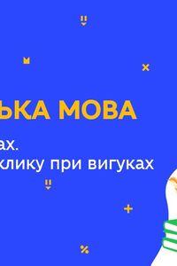 Онлайн урок 7 класс Укр мова. Дефис в междометиях. Запятая и восклицательный знак при восклицаниях (Нед.10:ЧТ)