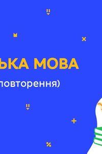 Онлайн урок 9 клас Українська мова. Орфографія (повторення) (Тиж.10:ЧТ)