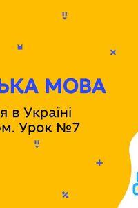 Онлайн урок 8 класс Английский язык. Школьная жизнь в Украине и за рубежом. Урок 7 (Нед.10:ПТ)