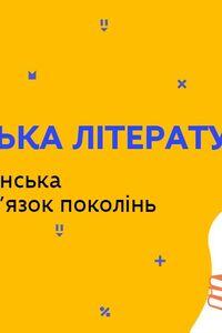 Онлайн урок 9 класс Украинская литература. Современная украинская литература: связь поколений (Нед.10:ПТ)