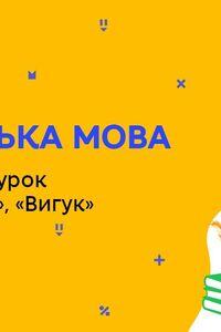 Онлайн урок 7 класс Укр мова. Итоговый урок по темам «Частица», «Междометие» (Нед.10:ПТ)