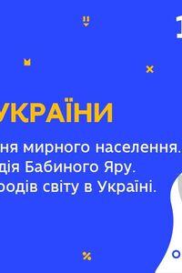 Онлайн урок 10 класс История Украины. Холокост. Трагедия Бабьего Яра. Елена Витер (Нед.9:ВТ)