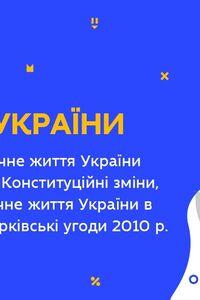 Онлайн урок 11 класс История Украины. Украина в 2005-2009 гг. Украина в 2010-2013 гг. Харьковские соглашения 2010 (Нед.9:ВТ)