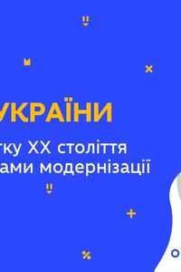 Онлайн урок 9 класс История Украины. Украина начала ХХ века перед вызовами модернизации (Нед.9:ВТ)