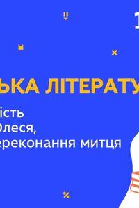 Онлайн урок 10 класс Украинская литература. Жизнь и творчество Александра Олеся (Нед.9:ВТ)
