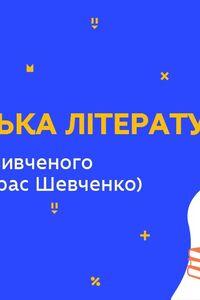 Онлайн урок 9 класс Украинская литература. Повторение изученного материала (Тарас Шевченко) (Нед.9:ВТ)