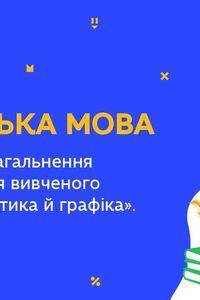 """Онлайн урок 5 клас Українська мова. Повторення з розділу """"Фонетика й графіка"""". Урок 1 (Тиж.9:ВТ)"""