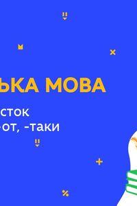 Онлайн урок 7 класс Укр мова.Написание частиц -бо, -но, -то, -от, таки (Нед.9:ВТ)