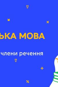 Онлайн урок 8 класс Укр мова. Повторение обособленных членов предложения (Нед.9:ВТ)