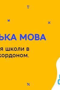 Онлайн урок 8 класс Английский язык. Школьная жизнь в Украине и за рубежом. Урок 3 (Нед.9:СР)