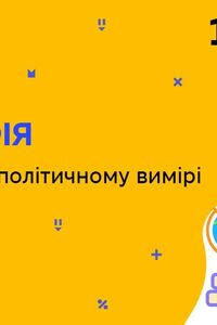 Онлайн урок 10 клас Географія. Україна в геополітичному вимірі (Тиж.9:СР)